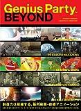 Genius Party Beyond (2枚組) [DVD]