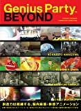 Genius Party Beyond [ジーニアス・パーティ・ビヨンド]