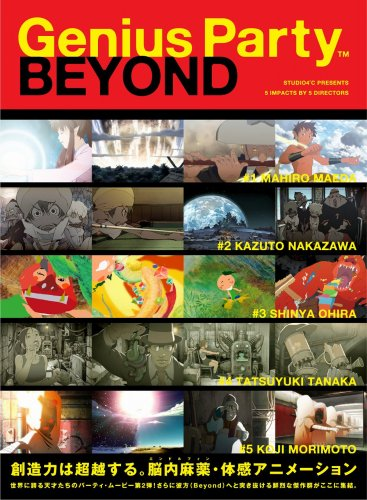 Genius Party Beyond (2枚組) [DVD]の詳細を見る