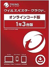 ウイルスバスター クラウド(最新版) | 1年 3台版 | Win/Mac/iOS/Android対応 | オンラインコード版