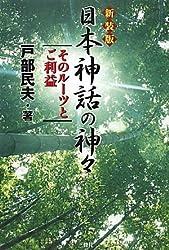 新版 日本神話の神々