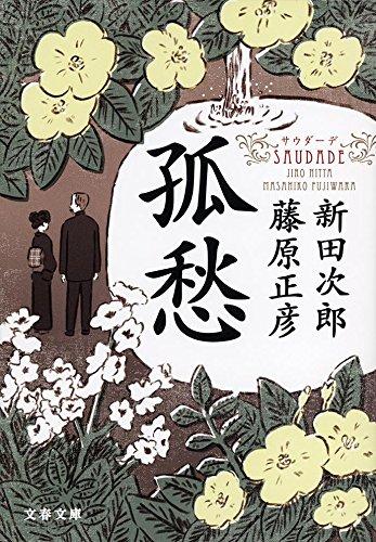 孤愁〈サウダーデ〉 (文春文庫)の詳細を見る