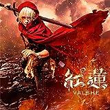 紅蓮 (初回限定盤) (CD+DVD)