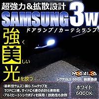 サムスン製 ハイパワー SMD6連 LED ドアランプ カーテシランプ フロント2個セット/ホワイト 6000K★オデッセイ アブソルート RC1/2 対応【メガLED】