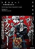 トクシュー! ‐特殊債権回収室‐ (NOVEL 0) / 吉野 茉莉 のシリーズ情報を見る