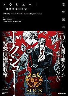 トクシュー! ‐特殊債権回収室‐ (Novel 0)