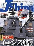 J Ships (ジェイ・シップス) 2018年8月号
