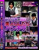 新人社員が撮影した美人OLたちのパンチラ盗撮[SNS-903] [DVD]