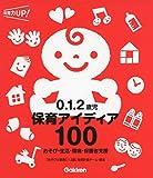 0.1.2歳児 保育アイディア100―あそび・生活・環境・保護者支援 (保育力UP!シリーズ)