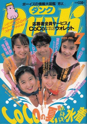 DUNK (ダンク) 1990年07月号[表紙:CoCo] [雑誌] (DUNK (ダンク))