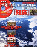 NHK 世界遺産100 2011年 2/8号 [雑誌]