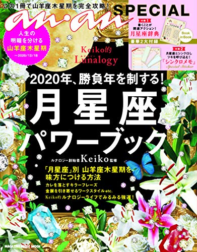 anan SPECIAL Keiko的Lunalogy 2020年、勝負年を制する! 月星座パワーブック (MAGAZINE HOUSE MOOK an・an SPEC)
