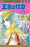 王家の紋章 9 (プリンセス・コミックス)