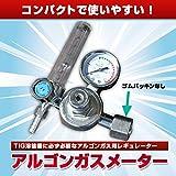 アルゴンガスメーター TIG溶接 流量計 圧力調整器