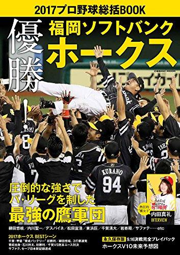 2017プロ野球総括BOOK〜優勝! 福岡ソフトバンクホークス〜 (COSMIC MOOK)