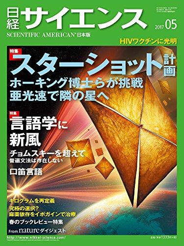 日経サイエンス2017年5月号の詳細を見る