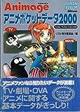 Animage アニメポケットデータ2000 (ロマンアルバム)