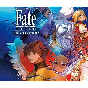 Sound Drama Fate/EXTRA 第三章 セイジャのシカク