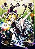 東方鈴奈庵 ~Forbidden Scrollery. (3) (角川コミックス)