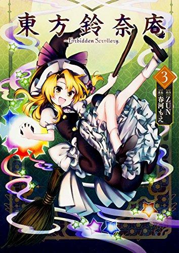 東方鈴奈庵 ~Forbidden Scrollery. (3) (角川コミックス)の詳細を見る