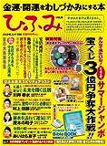 ひふみ vol.8—金運・開運をわしづかみにする本 (ぶんか社ムック 336)