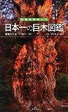 日本一の巨木図鑑—樹種別日本一の魅力120 (列島自然めぐり)