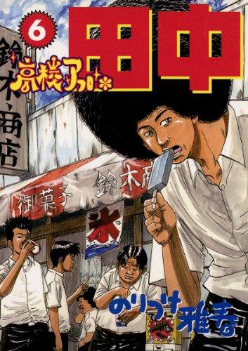 高校アフロ田中(6) (ビッグコミックス)