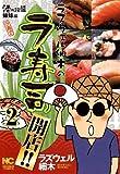 ラズウェル細木のラ寿司開店!! 2 (ニチブンコミックス)