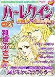 ハーレクイン 漫画家セレクション vol.67 (ハーレクインコミックス)