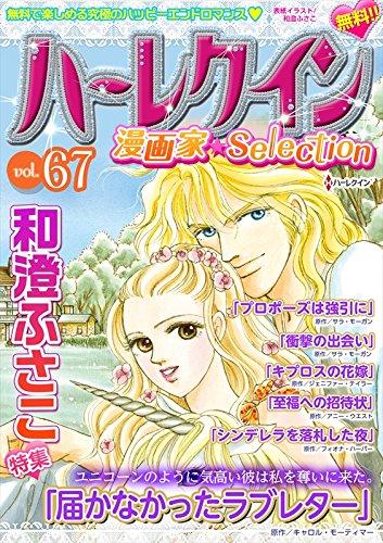 ハーレクイン 漫画家セレクション vol.67 (ハーレクインコミックス)の詳細を見る