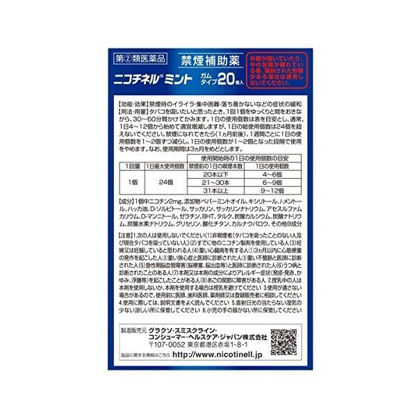 【指定第2類医薬品】ニコチネル ミント 20個...の紹介画像2