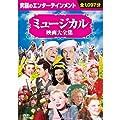 ミュージカル映画 大全集 DVD10枚組 BCP-019