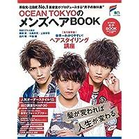 OCEAN TOKYOのメンズヘアBOOK (エイムック 3322)