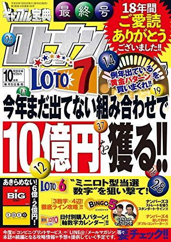 ギャンブル宝典ロトナンバーズ当選倶楽部 2018年 10月号 [雑誌]