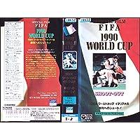 FIFA ワールドカップ 1990 イタリア大会 勝利へのシュート!