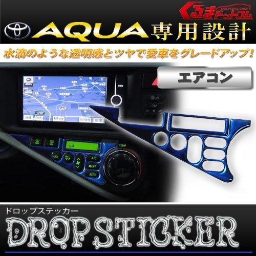 【K】 トヨタ アクア NHP10 前期 専用 ドロップ ステッカー エアコンスイッチ 周り ac デカール シール 樹脂盛りポッティング シール ブルー