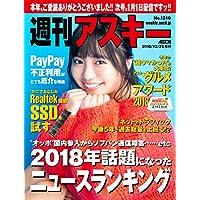 週刊アスキーNo.1210(2018年12月25日発行) [雑誌]