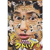 5ミニッツ・パフォーマンス 関根勤カマキリ伝説 クドい! [DVD]