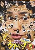 関根勤カマキリ伝説 クドい![DVD]