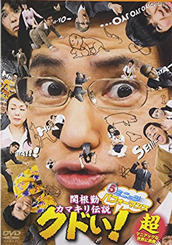 関根勤 5ミニッツ・パフォーマンス 関根勤カマキリ伝説 クドい! [DVD]