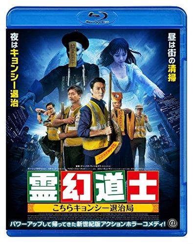 霊幻道士 こちらキョンシー退治局 [Blu-ray]