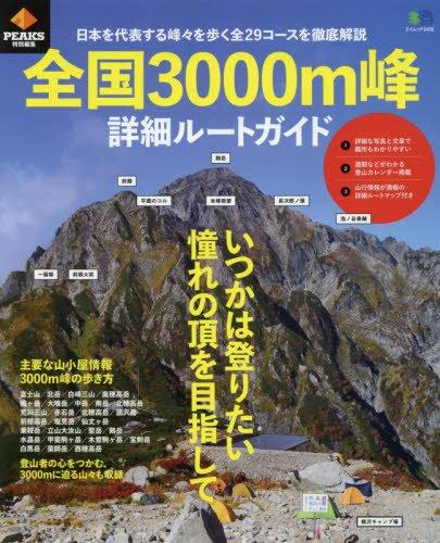 PEAKS特別編集 全国3000m峰 詳細ルートガイド (エイムック 3418)