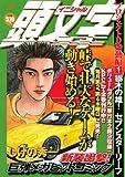 頭文字D プロジェクトD始動編Vol.1 栃木の雄! セブンスターリーフ (プラチナコミックス)