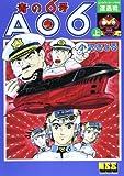 青の6号 AO6 上 遭遇戦 (マンガショップシリーズ 459)