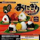 ぷちサンプルシリーズ THEおにぎりマスコット 全6種セット リーメント ガチャポン