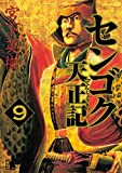 センゴク天正記(9) (ヤングマガジンコミックス)