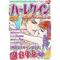 ハーレクイン 漫画家セレクション vol.99 (ハーレクインコミックス)