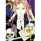 乱歩アナザー -明智小五郎狂詩曲- 分冊版(4) 水葬 (少年マガジンエッジコミックス)