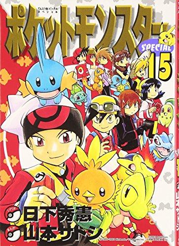 ポケットモンスターSPECIAL (15) (てんとう虫コミックススペシャル)