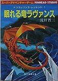 ドラゴンソング・レジェンド〈1〉眠れる竜ラヴァンス (創元推理文庫)